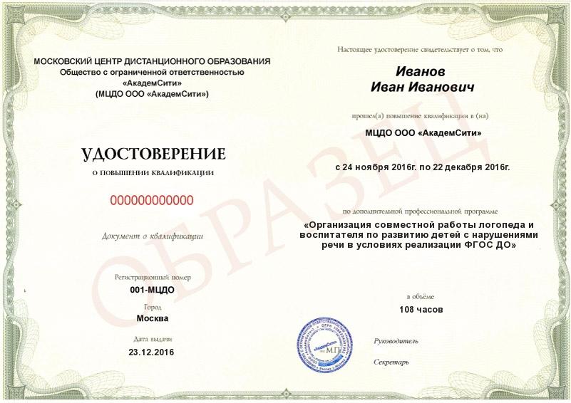 1135 7 tpl diplom Взаимосвязь В Работе Логопеда, Воспитателей И Др
